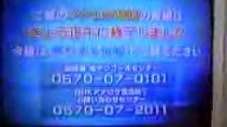 NHK教育アナログ放送終了の瞬間青森