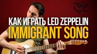 Как играть Led Zeppelin Immigrant Song - Уроки игры на гитаре Первый Лад