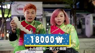| WHIZOO 地球兜兜圈🇭🇰✈️🇰🇷韓國 第一回|  【👫👶👧包Jon兄妹 街頭大龍鳳💃🕺