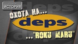 DEPS – приманки для ловли трофейных рыб (Казумаса Окумура / Kazumasa Okumura)