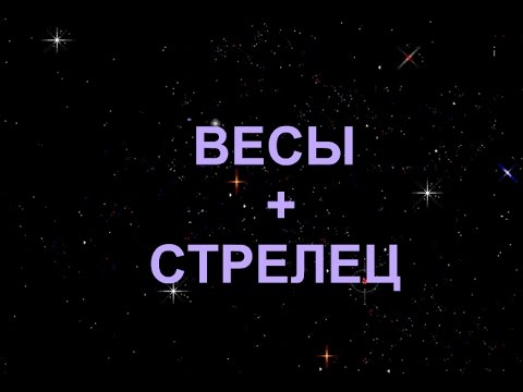 ВЕСЫ+СТРЕЛЕЦ - Совместимость - Астротиполог Дмитрий Шимко