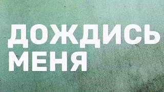 Грязь – Это лето тебя убьет (Lyric Video)