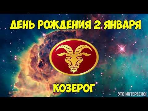 День/дата рождения 2 января   Знак зодиака Козерог   Гороскоп