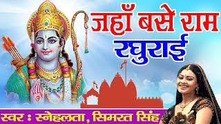New Ram Bhajan    Jaha Banse Ram Raghurai    Snehalata, Simrat Singh