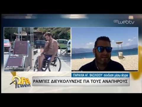 Η θάλασσα είναι για όλους!   26/06/2019   ΕΡΤ