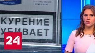 Минздрав: мест для курения станет меньше, а пачки с сигаретами обезличат - Россия 24