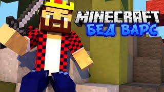НОВЫЕ КАРТЫ - Minecraft Bed Wars (Mini-Game)