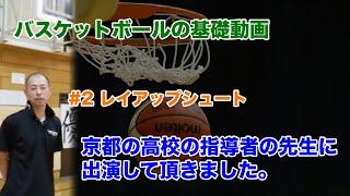 バスケっ子ムービー#2 「 レイアップシュート 」