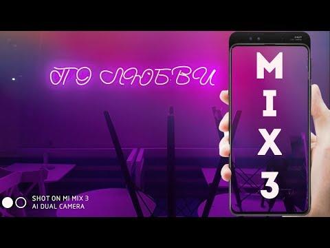 Обзор Xiaomi Mi Mix 3 | Слайдер в 2019 году?
