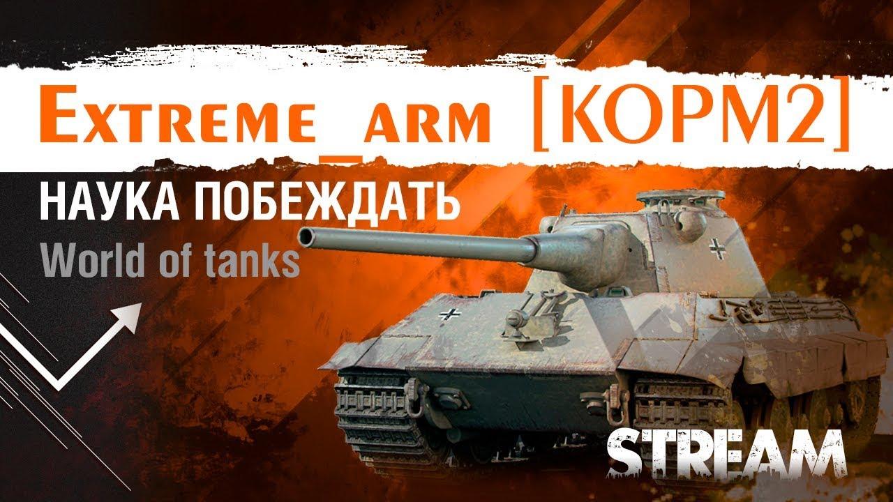 Extreme_arm [KOPM2] - 19CaHTuMeTPoB и  IIkPaCaBaII , ХОТИМ 100% ПОБЕД (НЕ СМОЖЕМ)