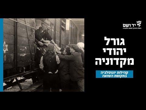 גורל יהודי מקדוניה בתקופת השואה