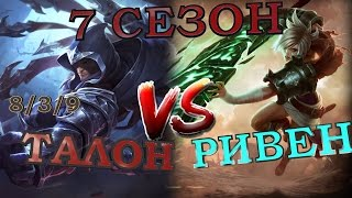 7 Сезон ! Гайд на нового Талона на мид линии против  Ривен / Talon Guide vs Riven