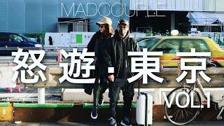 MADCOUPLE ◤MAD TRIP @ TOKYO - 怒遊・東京 VOL.1 ( 渋谷區)◢