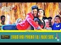 Ennum Aadi Paadam Full Song (Audio) - Romeo And Juliets  Malayalam (2013) AlluArjun,DeviSriPrasad