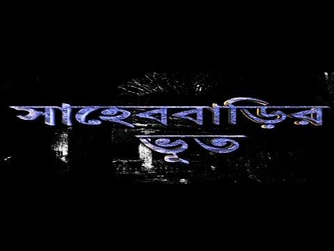 sahebbarir bhoot bangla