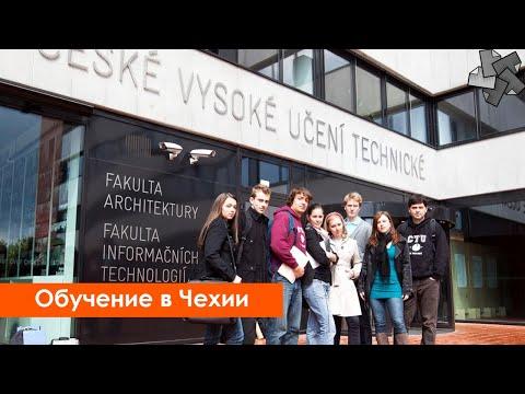 Обучение в Чехии. Собираем документы для учебы в Чехии