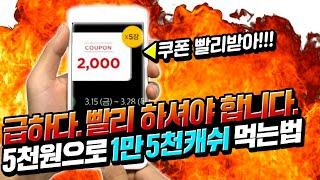 [긴급속보]오천원으로 만오천캐쉬 먹는법. 3배 이득!  피파4