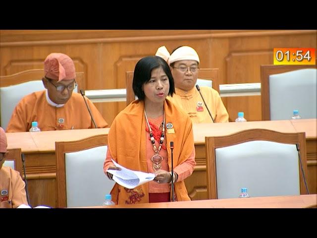 ဒုတိယအကြိမ် ပြည်ထောင်စုလွှတ်တော် အဋ္ဌမပုံမှန်အစည်းအဝေး ပဉ္စမနေ့ ဗီဒီယိုမှတ်တမ်း အပိုင်း(၂)