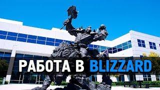 РАБОТА МЕЧТЫ  В Blizzard Entertainment