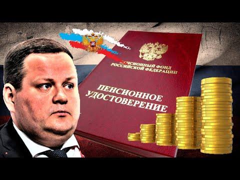 Пенсии Увеличение Пенсионных Выплат Улучшение  Жизни  Российских Пенсионеров  После Повышения МРОТ