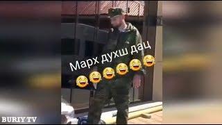 Заза Ву Ас Молш Ма Дац Бах😂😂ЧЕЧЕНСКИЕ ПРИКОЛЫ И НЕ ТОЛЬКО 2018