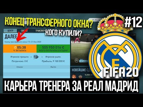 FIFA 20 | Карьера тренера за Реал Мадрид [#12] | КОНЕЦ ТРАНСФЕРНОГО ОКНА? Кого купили?