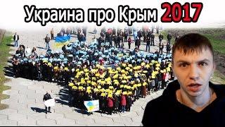 """Как Украина сегодня """"последние новости видео"""" показывает Русский Крым 2017"""