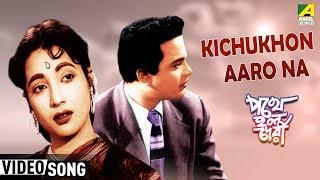 Kichukhon Aaro Na | Bengali Movie Video Song | Pathey Holo Deri