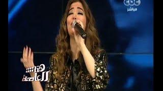 اغاني حصرية #هنا_العاصمة   غادة رجب - اغنية - عاشقة وغلبانة تحميل MP3