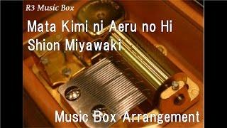 """Mata Kimi ni Aeru no Hi/Shion Miyawaki [Music Box] (Anime """"Assassination Classroom"""" ED)"""