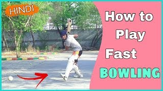 HOW TO FACE FAST BOWLERS || IN HINDI