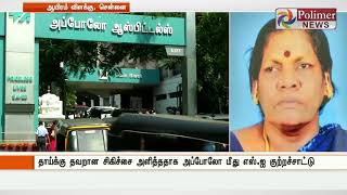 Apollo incorrectly treats a women and admits as Orphan in Govt Hospital | Polimer News