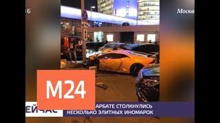 На Новом Арбате столкнулись несколько элитных иномарок - Москва 24