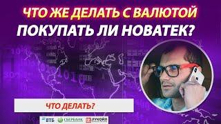 Что делать  с курсом доллара? Почему нужно покупать Новатек и продавать Газпром на Московской бирже