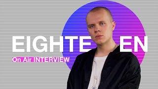 EIGHTEEN – Об альбоме DELIGHT, танцах и любимых исполнителях ИНТЕРВЬЮ | On Air