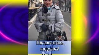 Наскакалась, надоело! Мария Максакова уехала из Украины