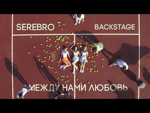 SEREBRO - Между нами любовь (Backstage)