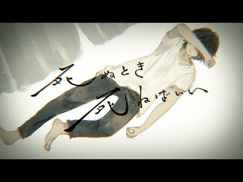 死ぬとき死ねばいい/鏡音レン・リン