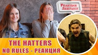 Реакция девушек   THE HATTERS — NO RULES (Official Video)