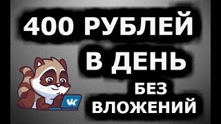 СУПЕР САЙТЫ ДЛЯ ЗАРАБОТКА ДЕНЕГ БЕЗ ВЛОЖЕНИЙ