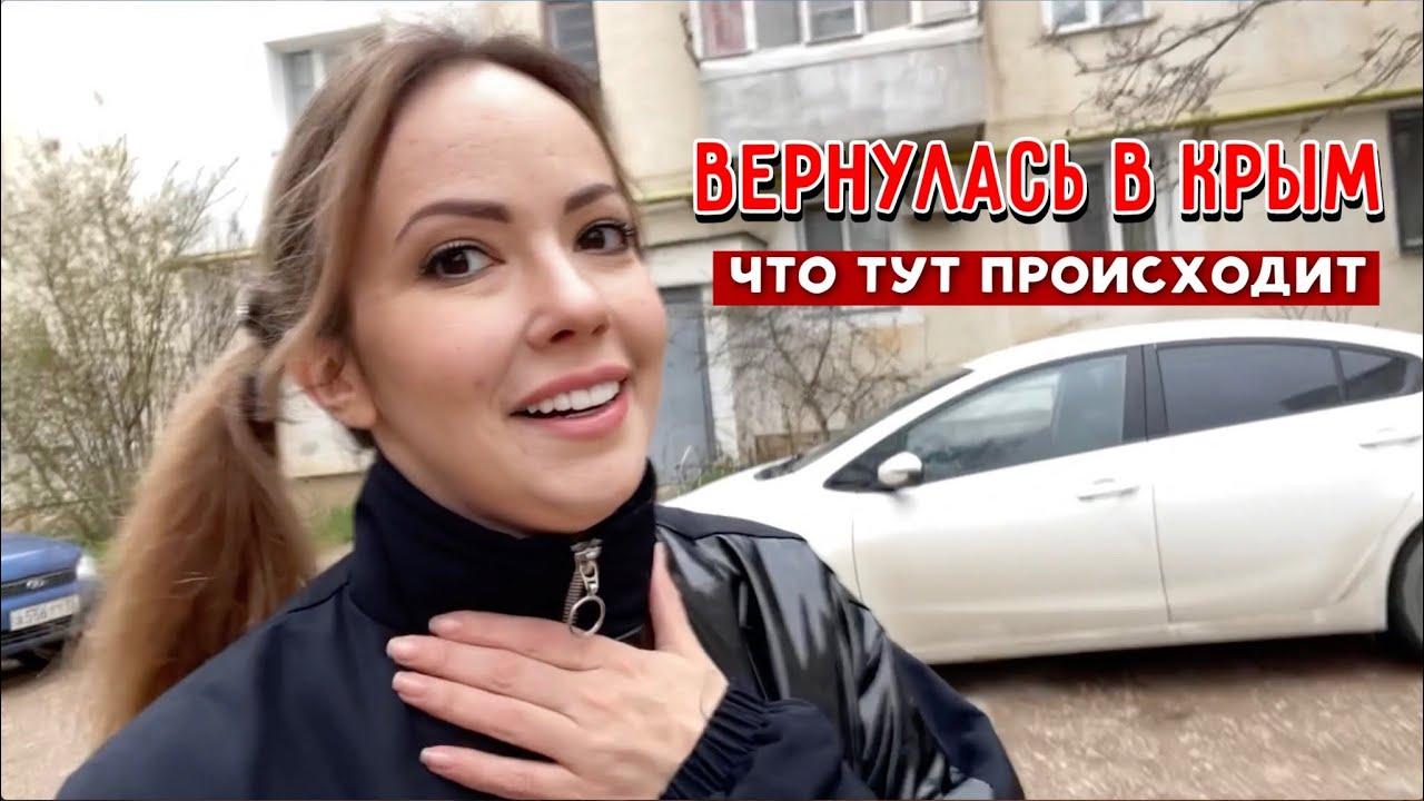 Вернулись в Крым. Впечатления и первые трудности. Севастополь цены