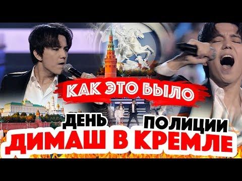 ДЕНЬ ПОЛИЦИИ! Димаш Кудайберген исполнил песни Знай и Олимпико / Как концерт? Обсуждаем вместе! видео