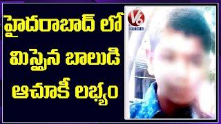 Boy Missing From Hyderabad Traced in Tirupati | V6 News