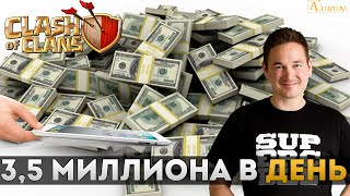 1 миллиард долларов на игре Clash of Clans