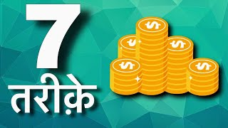 7 Sources of Income | 7 Types of Incomes | Active and Passive Income Ideas | Making Money | Hindi