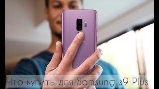 Что купить для Samsung Galaxy s9+