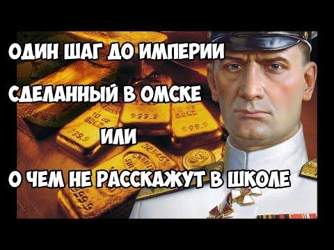 Один шаг до империи сделанный в Омске или о чем не расскажут в школе