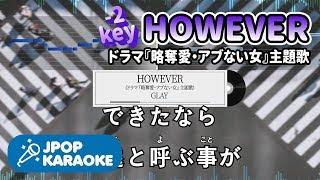 [歌詞・音程バーカラオケ/練習用] GLAY - HOWEVER(ドラマ『略奪愛・アブない女』主題歌) 【原曲キー(-2)】 ♪ J-POP Karaoke