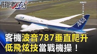 客機也能這樣玩!?波音787垂直爬升!!低飛炫技當戰機操!! 關鍵時刻 20170630-7傅鶴齡