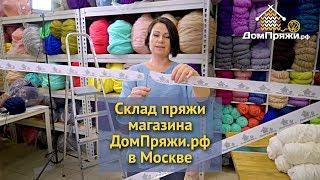 Склад пряжи в Москве. Магазин ДомПряжи в Москве. Крупная вязка, толстая пряжа. ОПТ. Розница.
